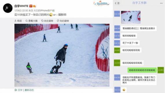 白宇花11块买自己的滑雪照 晒聊天截图爆笑
