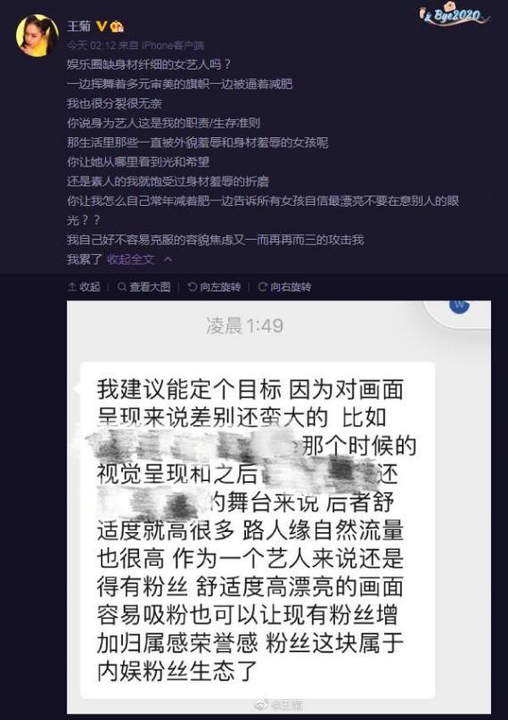 王菊谈容貌焦虑:饱受身材羞辱的折磨 我累了