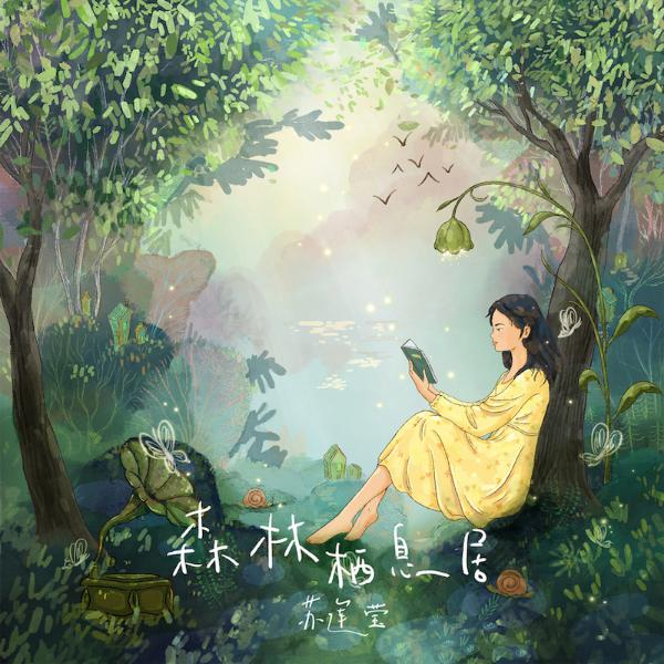 苏运莹推出开年原创作品《森林栖息居》 自然中找寻心的栖息地
