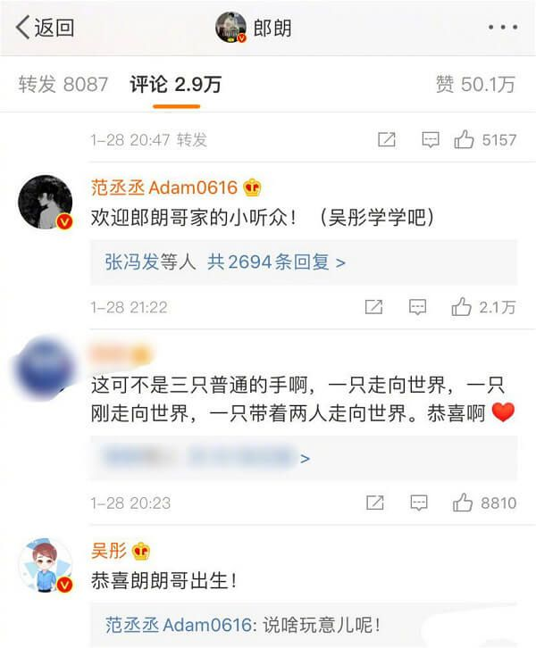 朗朗吉娜生子 吴彤评论遭范丞丞嫌弃