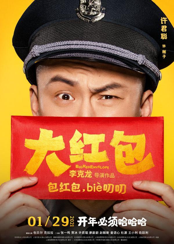 """《大红包》发""""喜笑颜开""""版人物海报 开年必须哈哈哈"""