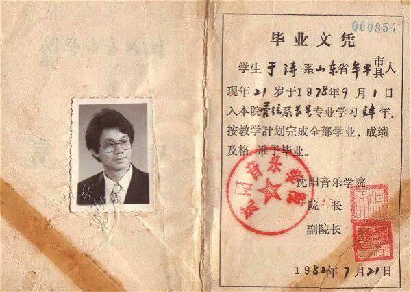 中国著名长号演奏家于涛