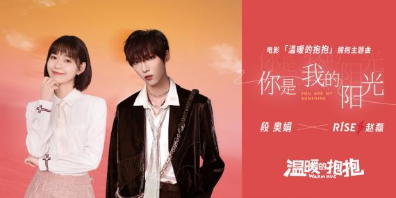 《温暖的抱抱》破6亿 发段奥娟R1SE赵磊主题曲MV