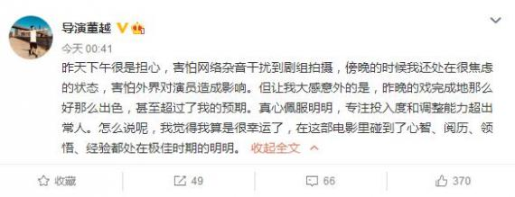 黄晓明合作导演发声 称其拍戏未受影响