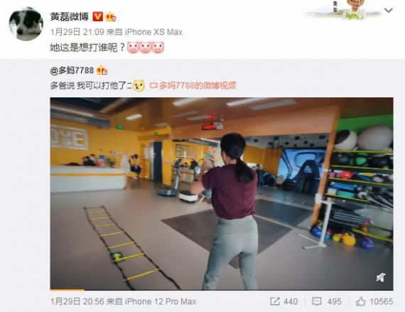 孙莉晒练体能视频 黄磊转发:她这是想打谁呢?