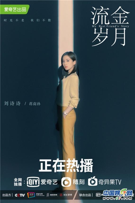 """《流金岁月》根植现实引共鸣 掀起剧迷""""鎏学""""风潮"""