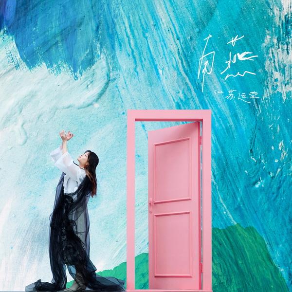 苏云英新创作单曲《南燕》热烈开始给你独处的勇气