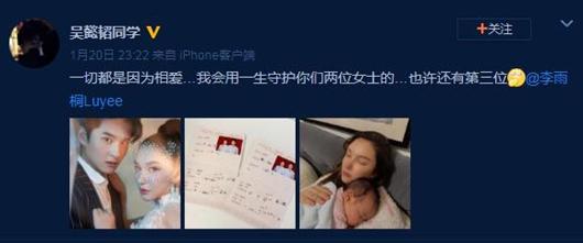 薛之谦前女友李雨桐宣布当妈 吴懿韬晒照宣布喜讯