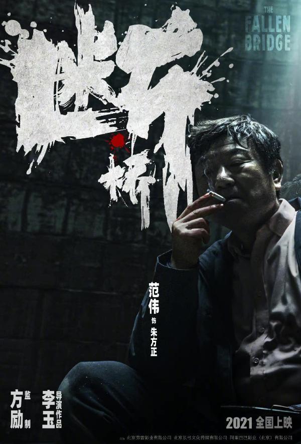 电影《断桥》首发先导人物海报 马思纯王俊凯范伟颠覆形象曝光