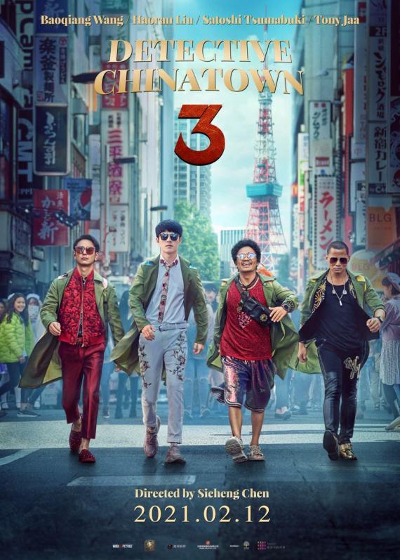《唐人街探案3》全球华人庆祝节海外同步发布