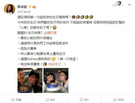 蔡卓妍卡分阿娇的生日 两个人的老照片 回忆和杀戮
