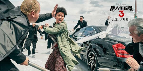 《唐人街探案3》海外同步上映 全球华人共贺佳节
