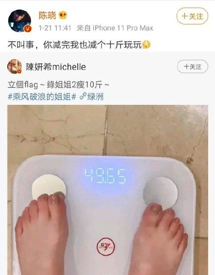 陈晓转错陈妍希微博 网友:去跪搓衣板!