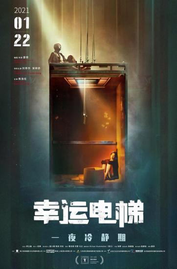 """电影《幸运电梯》今日上映,""""一夜冷静期""""成最大看点"""