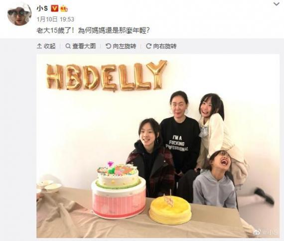 小S庆祝大女儿15岁生日:为什么我妈还这么年轻