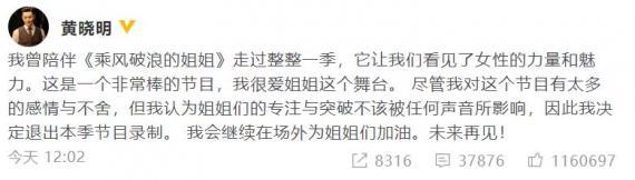 黄晓明退出《浪姐2》:姐姐们的专注不该被影响