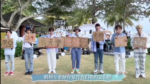 优酷《blueblue的少年》环保团综收官 S.K.Y落日演唱会唱响偶像担当