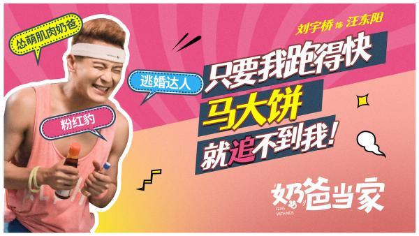 《奶爸当家》今日开播黄宗泽阚清子罗云熙带你体验云养娃的快乐