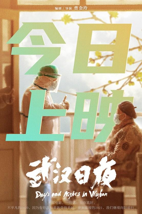 电影植入和上座率同期第一!纪录片《武汉日夜》被移到今天上映