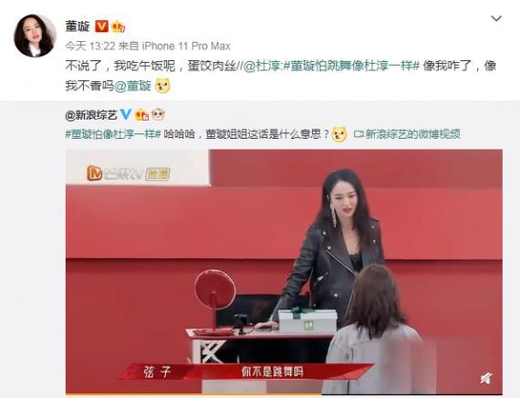 董璇怕跳舞像杜淳一样 获本人回复:像我不香吗?