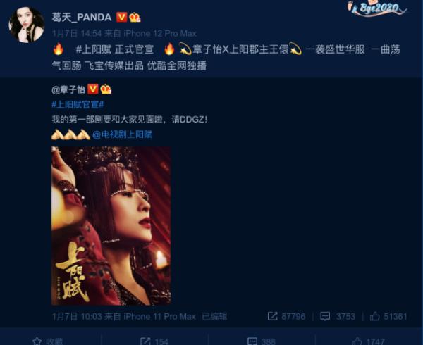 葛天芳章子怡宣传新作 这是什么神仙合作!