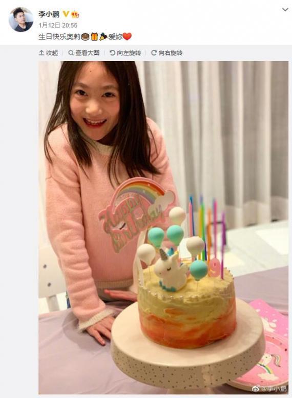 李小鹏为女儿庆生 奥莉长发披肩笑容甜美
