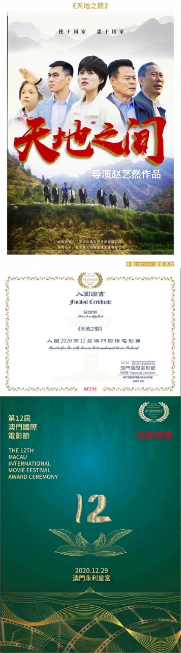 赵艺然导演电影《天地之间》入围澳门国际电影节