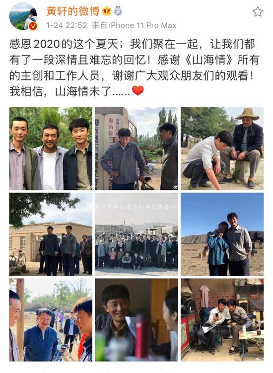 """黄轩连发两条微博告别山海情 感恩感谢""""山海情未了"""""""
