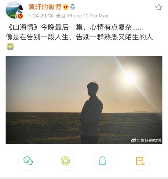 """黄轩发两条微博告别山海 感谢""""山海已尽 """""""