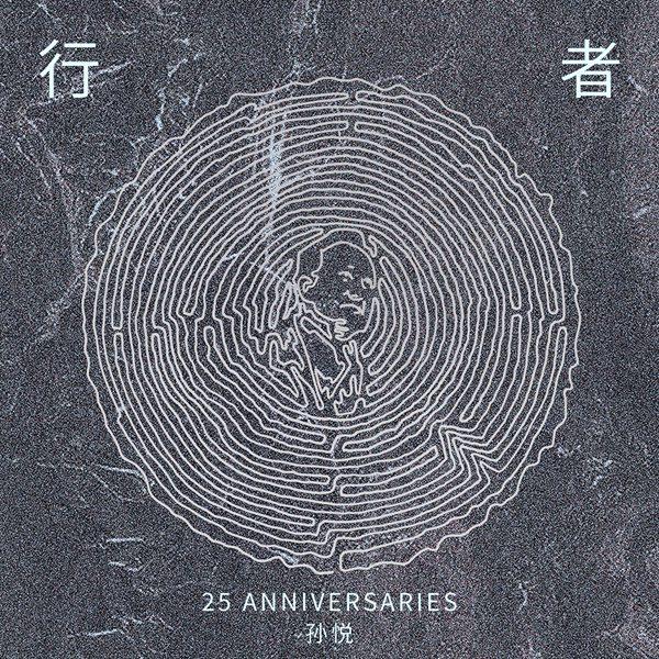 孙悦2021新单曲《行者》释放出一如既往温暖的复古歌喉