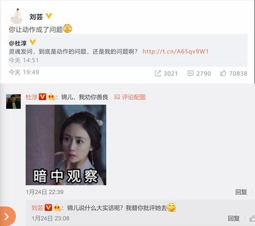 刘芸对杜春的搞笑评价:你让行动成了问题