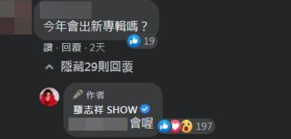 罗志祥自曝今年会出新专辑 疑似试水复出