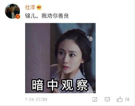 刘芸批杜淳你让动作成了问题 杜淳发锦儿表情包回应刘芸