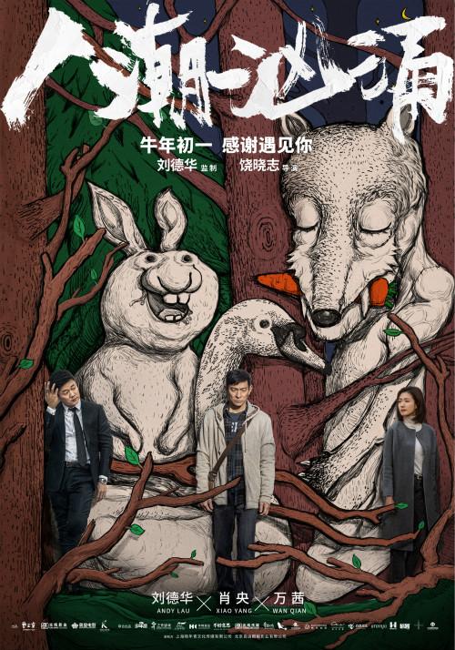 《人潮汹涌》插曲《一则寓言》 刘德华肖央万茜倾力演绎现实版成人童话