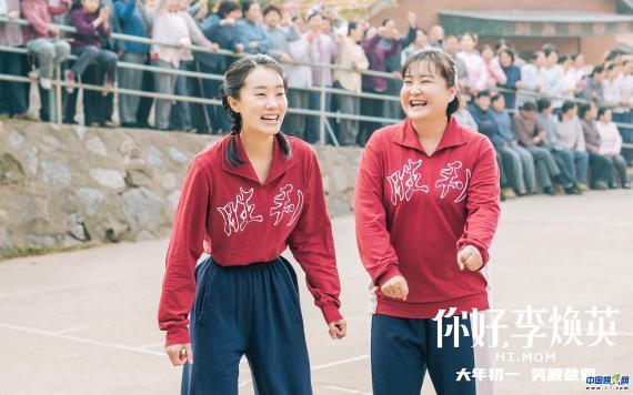 《你好 李焕英》《你好 李焕英》在除夕夜、1月1日发布了《紫菱章》《让你更开心》的新预告