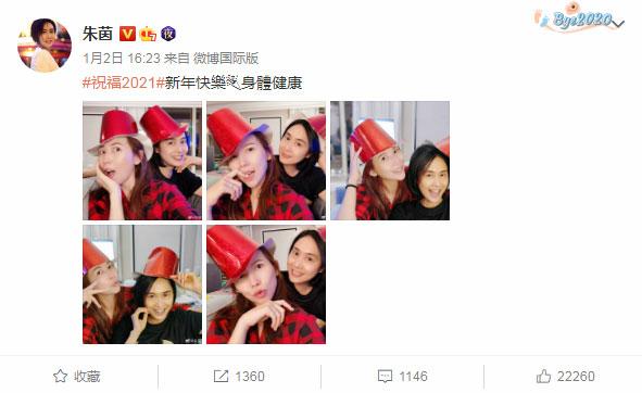 蔡少芬朱茵新年太阳苏烟自拍:新年快乐 身体健康
