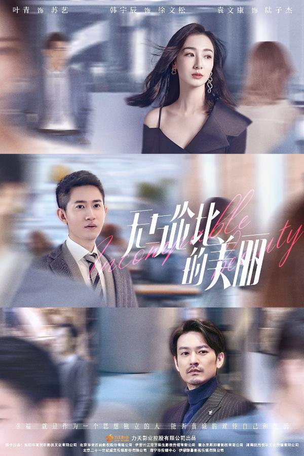 《无与伦比的美丽》官宣阵容,陈晓娜扎人海对视情感纠葛引期待