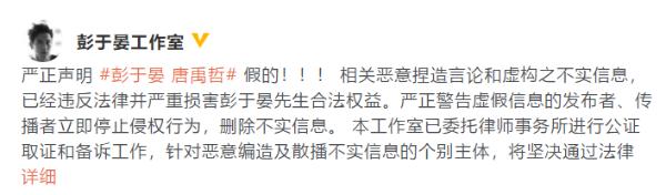 彭于晏辟谣与唐禹哲不实传闻:假的无聊烂透了