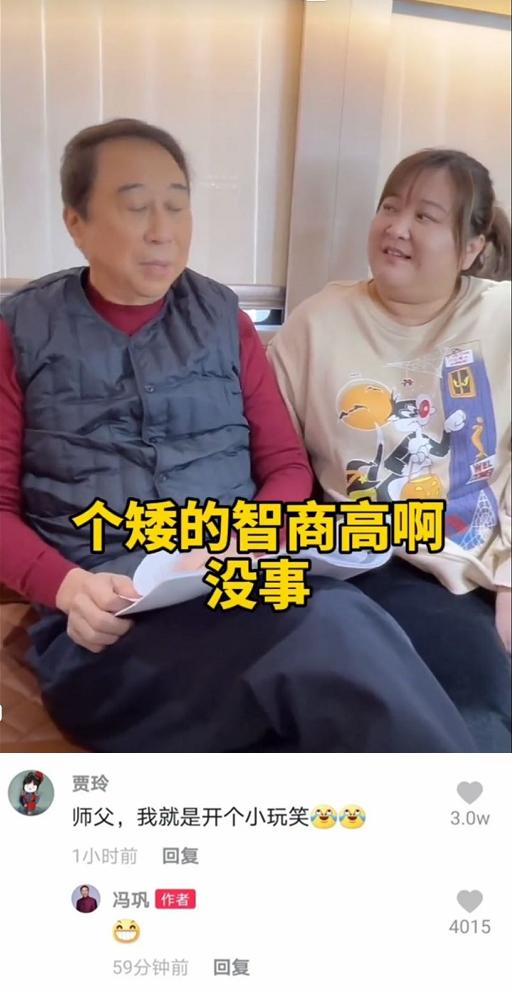 冯巩贾玲罕见同框拍视频 力破师徒不和传闻