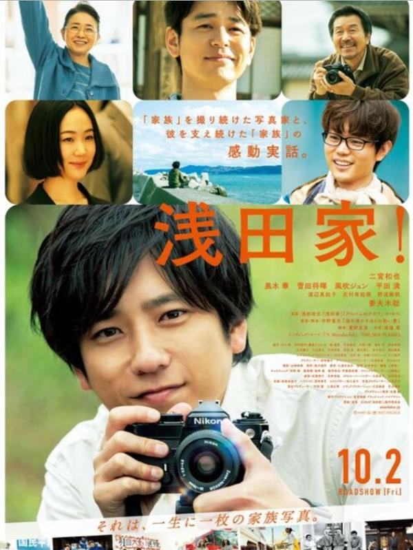 日本电影蓝丝带奖公布入围名单 《浅田家!》领跑