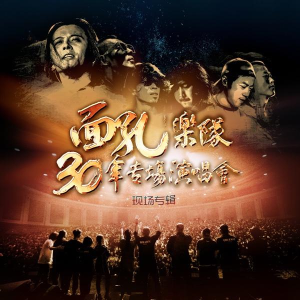 Face乐队30周年演唱会现场专辑上线老朋友 尊重过去