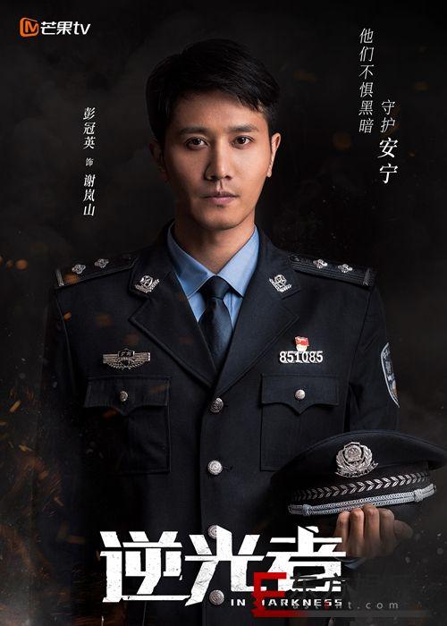 《逆光者》发布人物造型海报 致敬缉毒英雄