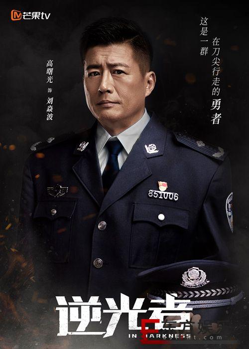 《逆光者》发布人物造型海报 凛然正气致敬禁毒英雄