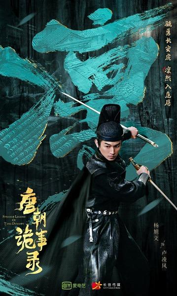 《唐朝诡事录》第一张剧照威廉扮演勇敢的将军 然后期待它