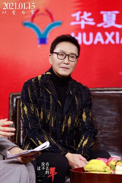 《没有过不去的年》首映礼直播 吴刚吴彦姝互赠礼物释放新春正能量