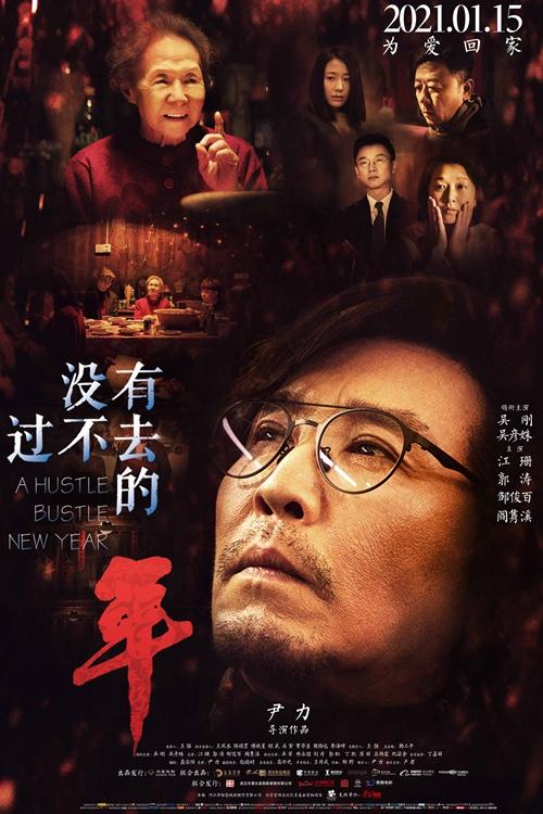 《没有过不去的年》发最终海报预告导演伦理导演带领吴江涛演出获得了高度赞扬