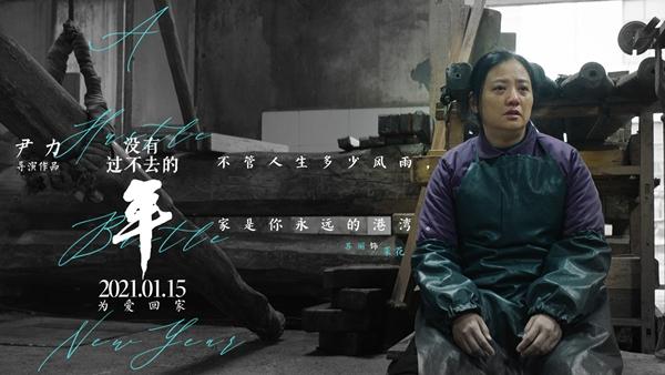 《没有过不去的年》曝全新海报 众角色走心金句点亮寒冬