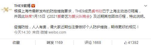 虞书欣已在上海主动进行隔离 将缺席为爱尖叫晚会!