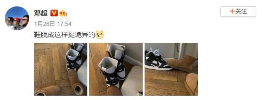 邓超鞋子脱成这样好奇怪 网友:鞋子知道你的家庭地位!