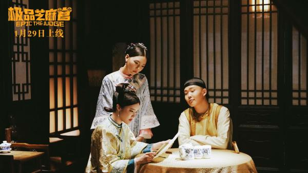 """《极品芝麻官》曝为情探案版精彩预告 1月29日看""""花心""""陈浩民高能上线"""
